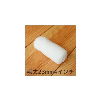塗料用ローラー スモールローラー マイクロキューブ 毛丈23mm 4インチ*S-MI22286
