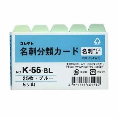 コレクト 名刺分類カード 青 K-55-BL