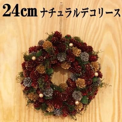 クリスマスリース 24cmナチュラルデコリース