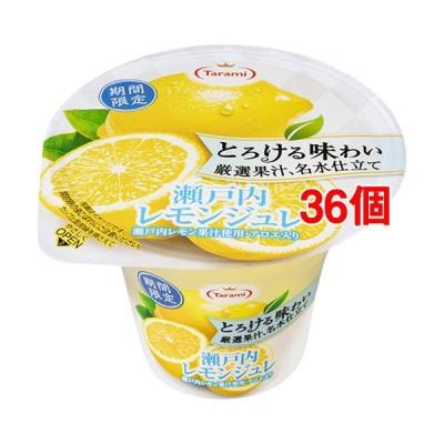 とろける味わい 厳選果汁、名水仕立て 瀬戸内レモンジュレ ( 210g*36個セット )/ たらみ