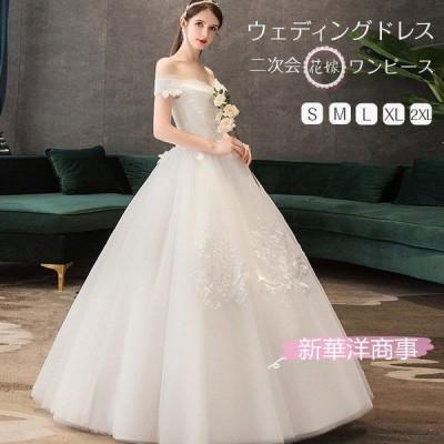 レディース ウェディングドレス 二次会ドレス 花嫁 結婚式 ベアトップ ウェディングドレス パーティードレス フォーマルドレス 花嫁 結婚式