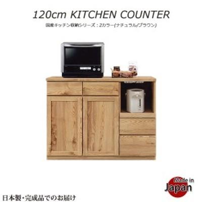 キッチンカウンター 完成品 キッチン カウンター 日本製 おしゃれ 幅120cm 木製 レンジ台 キッチン収納 収納 国産品 モダン 北欧 コンセ
