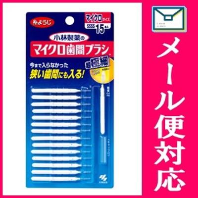 マイクロ歯間ブラシ I字型 15本入り