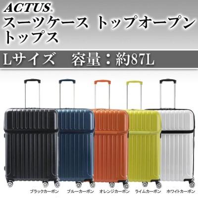ACTUS アクタス スーツケース トップオープン トップス Lサイズ 87L カーボン ACT-004 74-2033