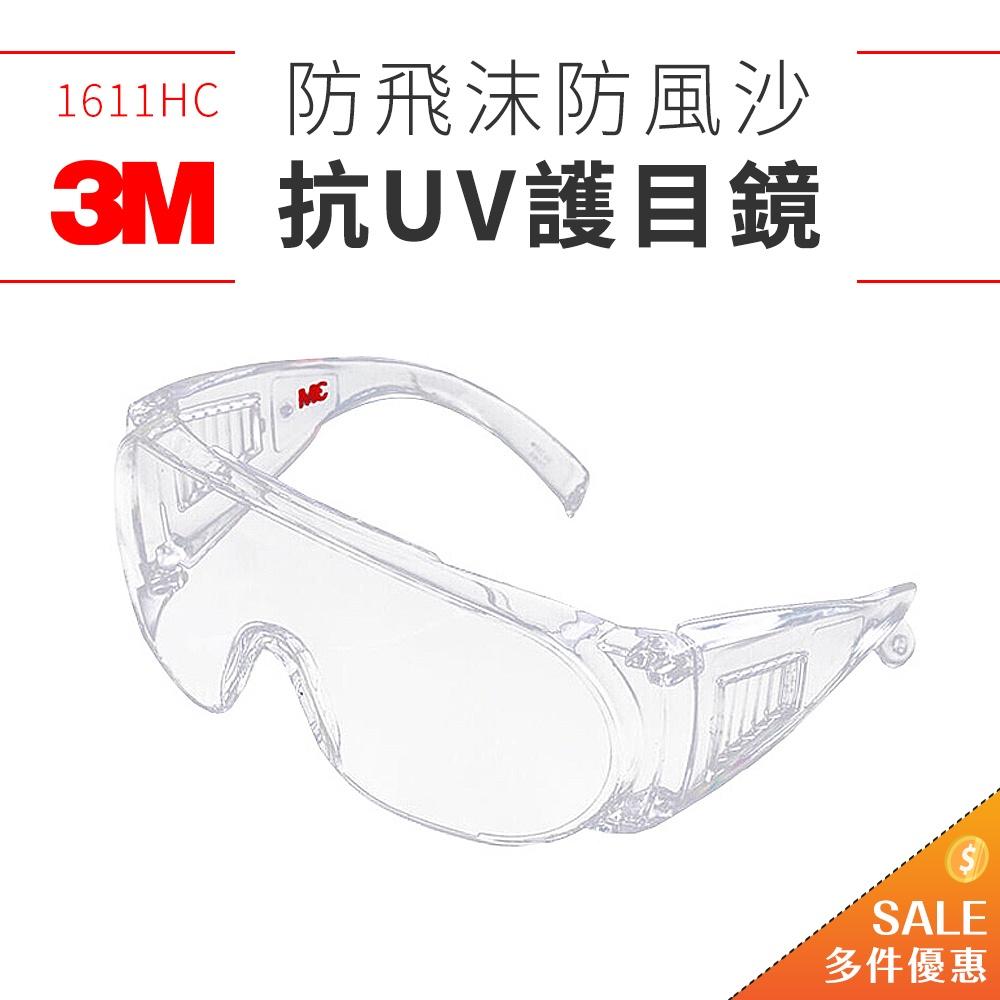 【3M】防霧護目鏡-百葉窗款 抗UV安全護目鏡 可搭配近視眼鏡 高清防霧 防飛沫/風沙/清洗便利 耐衝擊防刮傷 配戴舒適
