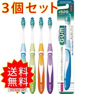 3個セット GUMデンタルブラシ#528コンパクトふつう サンスター 歯ブラシ まとめ買い 通常送料無料