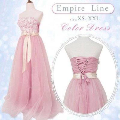ウェディングドレス エンパイア  編み上げ ピンク  パーティードレス・結婚式・二次会・披露宴・演奏会・謝恩会 花嫁ドレス