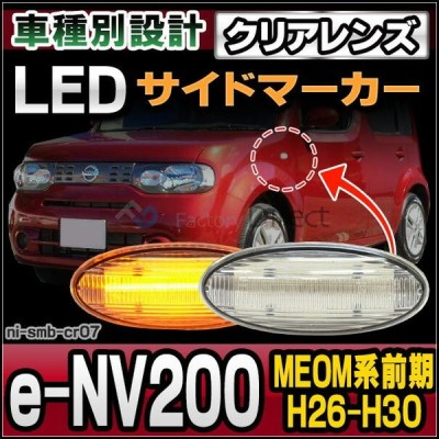 ll-ni-smb-cr07 クリアーレンズe-NV200(ME0M系前期 H26.06-H30.02 2014.06-2018.02) LEDサイドマーカー LEDウインカー 純正交換 日産 ニッサン( サイドマーカー