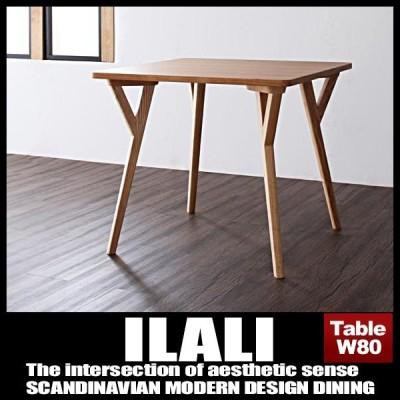 北欧ダイニングテーブル テーブルW80単品