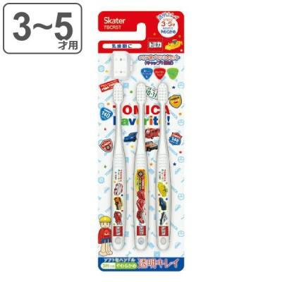 歯ブラシ 3本セット 園児用 3〜5才 クリア トミカ 子供 キャラクター ( 乳児用歯ブラシ 子供用歯ブラシ やわらかめ )