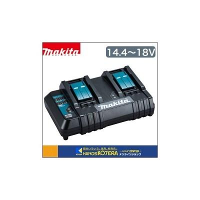 【makita マキタ】純正部品 2口充電器 14.4〜18V DC18SH(JPADC18SH)