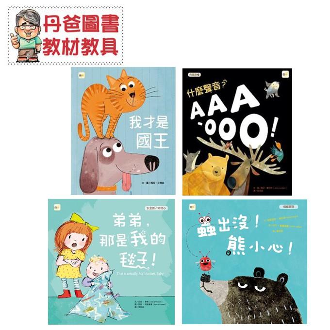 【東雨】王宏哲推薦 品格教育繪本: 我才是國王/蟲出沒!熊小心!/ 什麼聲音?/弟弟,那是我的毯子!【丹爸】[現貨]