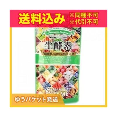 【ゆうパケット送料込み】プレミアム生酵素 90粒
