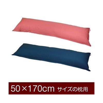 枕カバー 50×170cmの枕用ファスナー式  紬クロス ステッチ仕上げ
