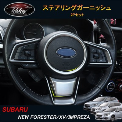 新型XV GT系 新型フォレスターSK系 アクセサリー カスタムパーツ ステアリングガーニッシュ SX186