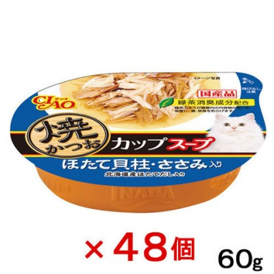 いなば 焼かつおカップスープ ほたて貝柱・ささみ入り 60g 48個 関東当日便