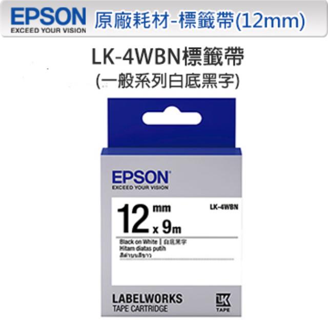 EPSON LK-4WBN C53S654401 一般系列白底黑字標籤帶(寬度12mm)