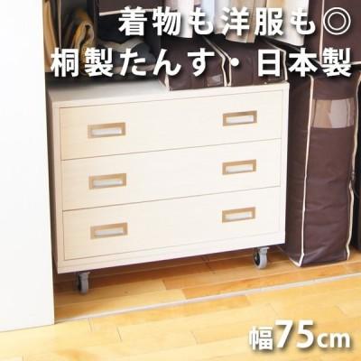 桐たんす W75cm 着物のスマート収納家具(北海道・沖縄・離島への送料は別途お見積り)