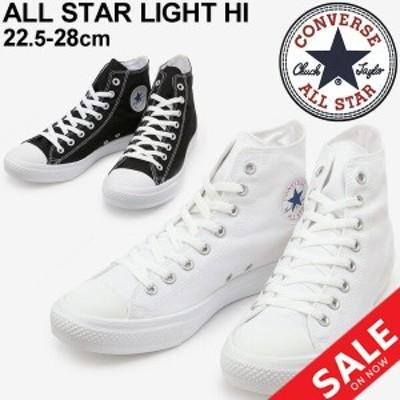 スニーカー メンズ レディース コンバース CONVERSE オールスター ライト HI/ハイカット キャンバス 軽量 ブラック ホワイト ALL STAR LI
