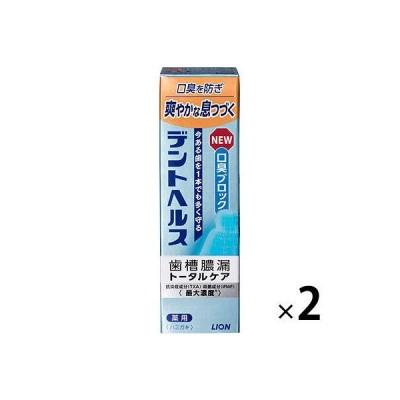 デントヘルス 薬用ハミガキ 口臭ブロック 85g 1セット(2本) ライオン 歯磨き粉 歯周病予防