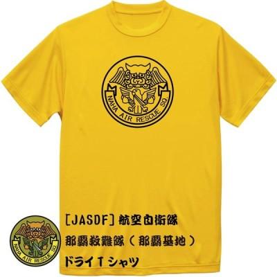 [JASDF]航空自衛隊 那覇救難隊(那覇基地) ドライTシャツ