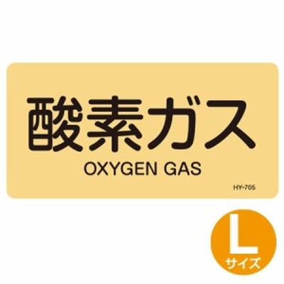 【最大1000円OFFクーポン配布中】 JIS配管アルミステッカー ガス関係 「酸素ガス」 Lサイズ 10枚組 ( 表示シール アルミシール )