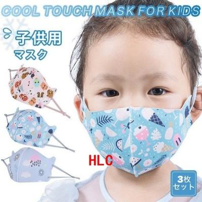 冷感3枚セット子供用冷感マスククールマスク接触冷感マスク洗える清涼マスク快適マスク夏マスクひんやり涼しい
