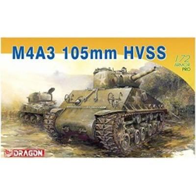 ドラゴン 1/72 第二次世界大戦 アメリカ軍 M4A3 105mm榴弾砲搭載型 HVSS シャーマン プラモデル DR7313