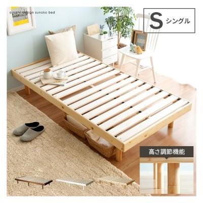 ベッド シングル ベッドフレーム シングルベッド すのこベッド スノコベッド 高さ調節 木製 おしゃれ 北欧 シングルサイズ フレームのみ