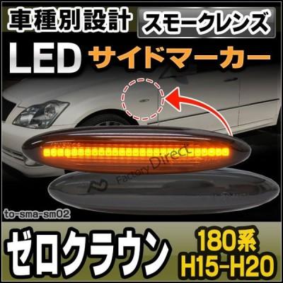 ll-to-sma-sm02 スモークレンズ crOWN  クラウン ゼロクラウン(180系 H15.12-H20.12 2003.12-2008.12) LEDサイドマーカー LEDウインカー 純正交換 トヨタ レスサ