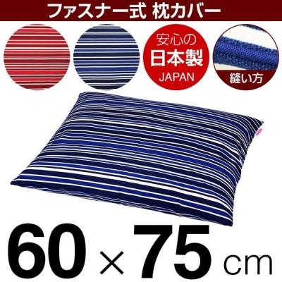 枕カバー 60×75cmの枕用 トリノストライプオックス ファスナー式 パイピングロック仕上げ 日本製 国産 枕カバー 枕 カバー 綿 100% 生地 まくら マクラ