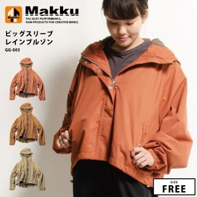 マック Makku レインウェア ビッグスリーブレインブルゾン GG-005 GG005 レディース