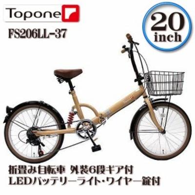TOP ONE(トップワン) 20インチ 折畳み自転車 外装6段ギア付 モカ FS206LL-37-MO