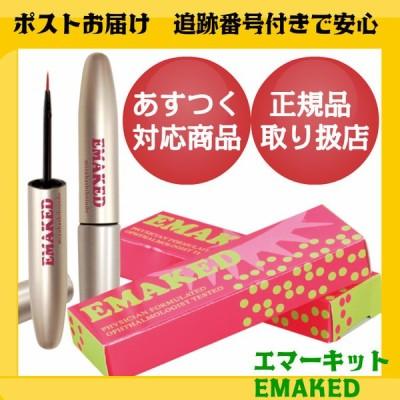 【あすつく】EMAKED 水橋保寿堂製薬 まつげ美容液 (エマーキット)(エマーキッド) まつげ美容液
