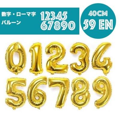 【激安】ゴールドORシルバー 約40cm 0〜9のお好きな数字バルーン!お部屋をおしゃれに飾り付けて、パーティーを盛り上げちゃおう!!