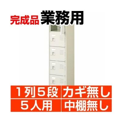 スチール下駄箱 シューズボックス 業務用 扉付き 1列5段  5人用 搬入設置/階段上応談