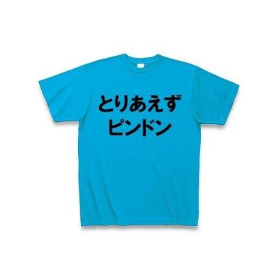 とりあえずピンドン Tシャツ(ターコイズ)