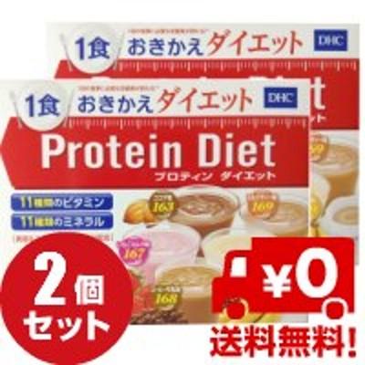 2個セット DHC プロティンダイエット 15袋入 (5味×各3袋) ディーエイチシー おきかえ食 ドリンク / 送料無料(一部地域除く)4511413624777