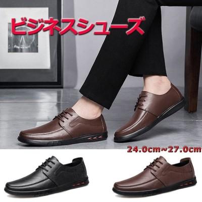 ビジネスシューズ メンズ靴 本革 革靴 通気快適 通勤 普段用 紳士靴 オールシーズン カジュアル 男性 大きいサイズ 24.0cm~27.0cm