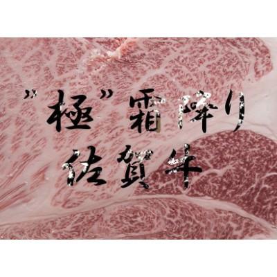 DI002_極霜降り佐賀牛(A5)福袋セット 1kg (8~10人前:しゃぶしゃぶ用スライス)