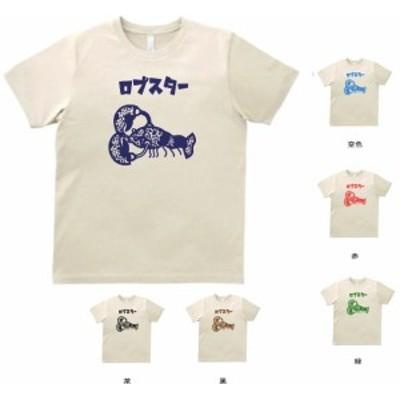 おもしろ デザイン Tシャツ 生き物 ロブスター サンド