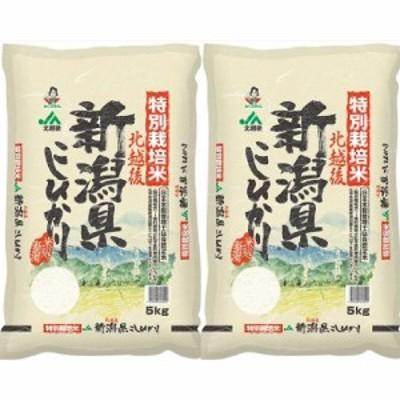 送料無料 新潟 JA北越後産 特別栽培米コシヒカリ 5kg×2 / お米 お取り寄せ グルメ 食品 ギフト プレゼント おすすめ 母の日