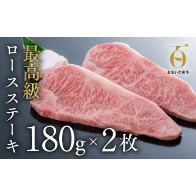 「おおいた和牛」ロースステーキ180g×2枚