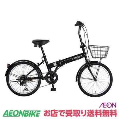 【お店受取り送料無料】アトリウム 折りたたみ自転車 ブラック 外装6段変速 20型