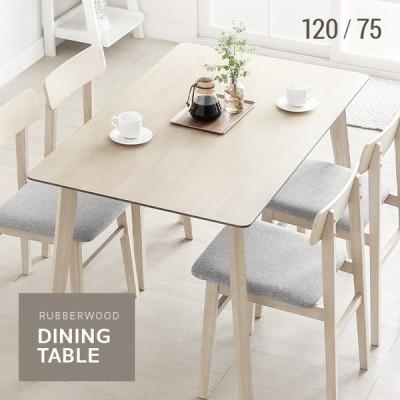 ダイニングテーブル 幅120cm  送料無料 北欧 天然木 ラバーウッド テーブル ダイニング ウッド おしゃれ 北欧 ナチュラル モダン 食卓 机