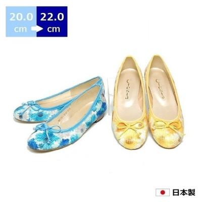 小さいサイズ パンプス 20 20.5 21cm 21.5cm 22cm センチ スパンコールフラットパンプス 婦人靴 レディース靴 ヒール1cm