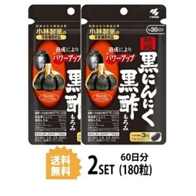 【2パック】 小林製薬 熟成黒にんにく 黒酢もろみ 約30日分×2セット (180粒) 滋養サプリメント