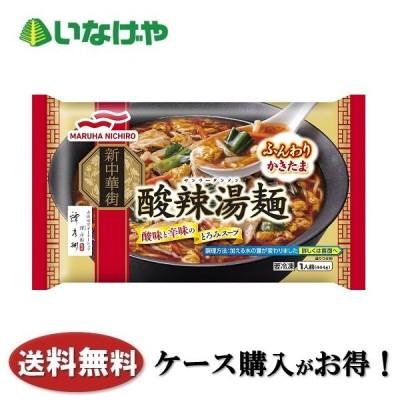ラーメン 送料無料 冷凍食品 業務用 マルハニチロ 酸辣湯麺1人前(444g)×12袋 ケース らーめん 麺
