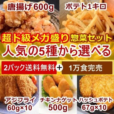 5種類から2パック選べる!!★惣菜プレミアムセット!! お客様に喜んでもらえるように、厳選した商品を選べるよう企画しました!!