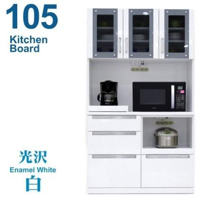 食器棚 レンジボード ホワイト OP ダイニングボード オープンキャビネット 幅105cm 高さ180cm エナメル塗装 完成品 キッチン 開梱設置